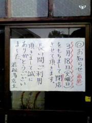 Wakamatsuyu20080322